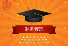 东北财经大学网络教育关于2009批次笔试考试调整为机(网)考的通知